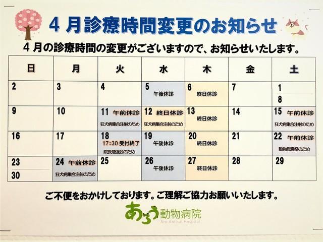 201704お知らせ・改.jpg