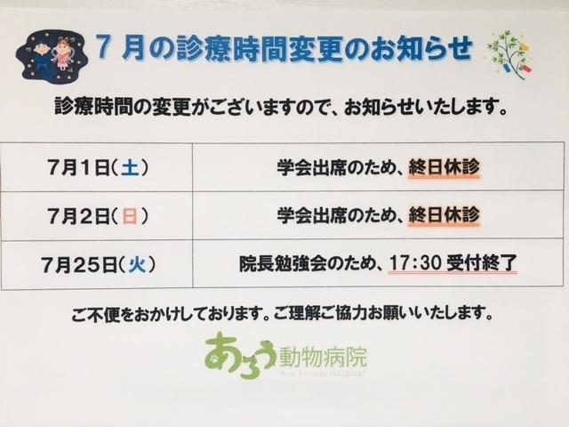 2017.07お知らせ.JPG