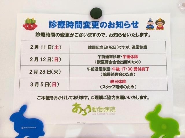 201702お知らせ.JPG