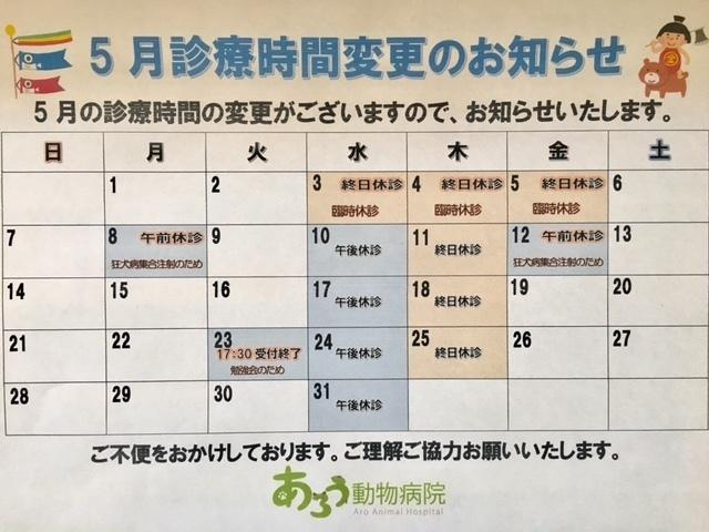 201705お知らせ・.jpg
